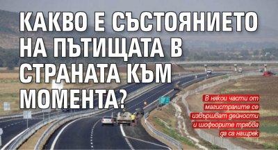 Какво е състоянието на пътищата в страната към момента?