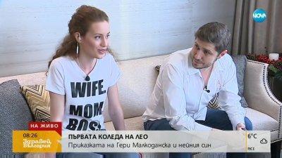 Мъжът на Гери Млакоданска я смени с нейна колежка