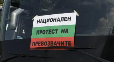 Превозвачи и ресторантьори отлагат утрешните протести