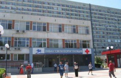 "Прокуратурата влезе в болница ""Св. Георги"" заради смъртта на 18-годишното момче"