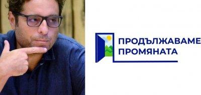 "Теодор Ушев не хареса логото на ПП ""ПП"""