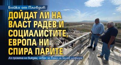 Бойко от Пловдив: Дойдат ли на власт Радев и социалистите, Европа ни спира парите
