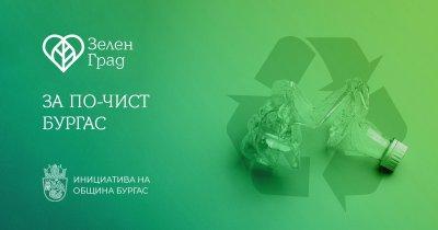 Бургас е вече сред зелените градове на Европа