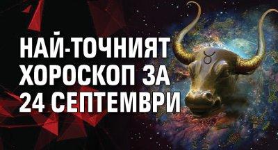 Най-точният хороскоп за 24 септември