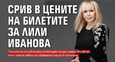Срив в цените на билетите за Лили Иванова