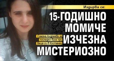 Издирва се: 15-годишно момиче изчезна мистериозно