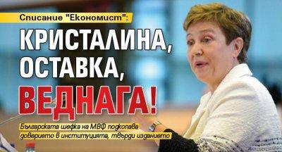 "Списание ""Економист"": Кристалина, оставка, веднага!"