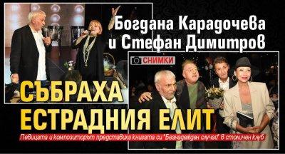 Богдана Карадочева и Стефан Димитров събраха естрадния елит (СНИМКИ)