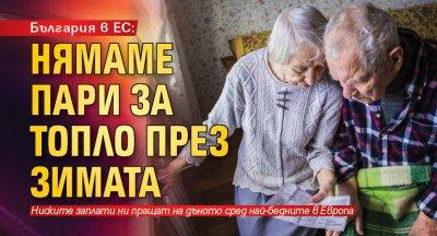 България в ЕС: Нямаме пари за топло през зимата