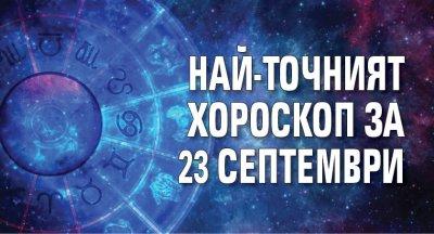 Най-точният хороскоп за 23 септември