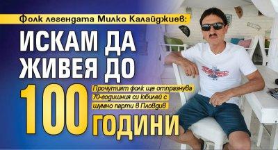 Фолк легендата Милко Калайджиев: Искам да живея до 100 години