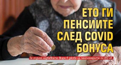 Ето ги пенсиите след COVID бонуса