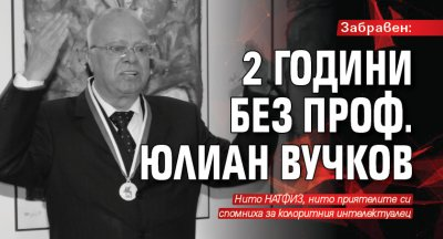 Забравен: 2 години без проф. Юлиан Вучков