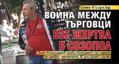 Само в Lupa.bg: Война между търговци взе жертва в Созопол
