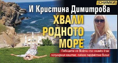 И Кристина Димитрова хвали родното море (снимки)