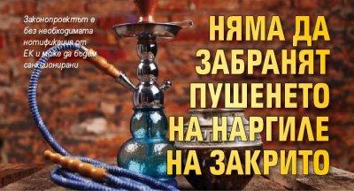 Няма да забранят пушенето на наргиле на закрито