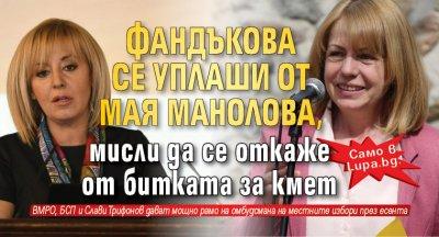 Само в Lupa.bg: Фандъкова се уплаши от Мая Манолова, мисли да се откаже от битката за кмет