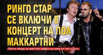 Ринго Стар се включи в концерт на Пол Маккартни