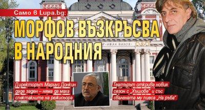 Само в Lupa.bg: Морфов възкръсва в Народния
