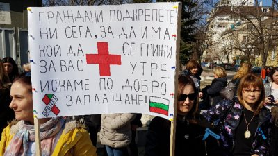 Варненски медсестри излизат на протест
