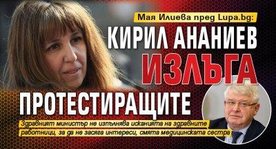 Мая Илиева пред Lupa.bg: Кирил Ананиев излъга протестиращите