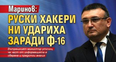 Маринов: Руски хакери ни удариха заради Ф-16