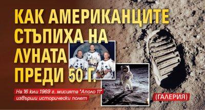 Как американците стъпиха на Луната преди 50 г. (ГАЛЕРИЯ)