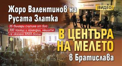 Жоро Валентинов на Русата Златка в центъра на мелето в Братислава (ВИДЕО)