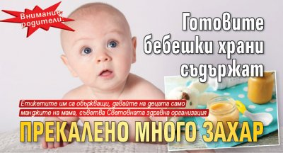 Внимание, родители: Готовите бебешки храни съдържат прекалено много захар