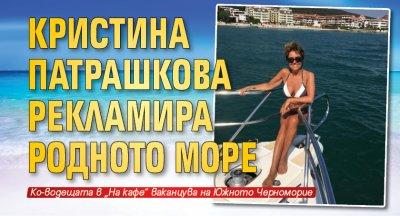 Кристина Патрашкова рекламира родното море