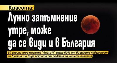 Красота: Лунно затъмнение утре, може да се види и в България