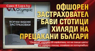 Само в Lupa.bg: Офшорен застраховател бави стотици хиляди на прецакани българи