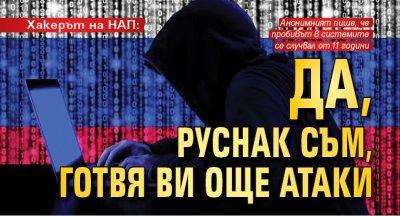 Хакерът на НАП: Да, руснак съм, готвя ви още атаки