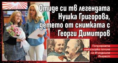 Отиде си тв легендата Нушка Григорова, детето от снимката с Георги Димитров