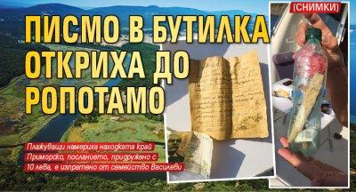 Писмо в бутилка откриха до Ропотамо (СНИМКИ)