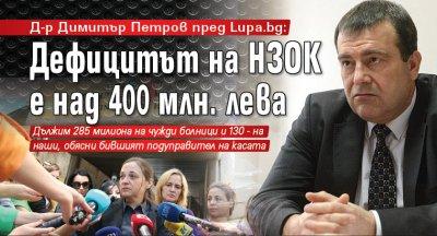 Д-р Димитър Петров пред Lupa.bg: Дефицитът на НЗОК е над 400 млн. лева