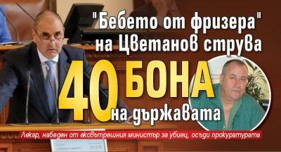 """""""Бебето от фризера"""" на Цветанов струва 40 бона на държавата"""