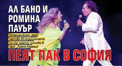 Ал Бано и Ромина Пауър пеят пак в София