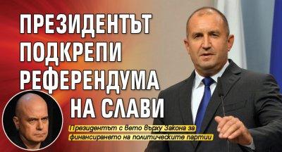 Президентът подкрепи Референдума на Слави