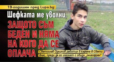 19-годишен пред Lupa.bg: Шефката ме уволни, защото съм беден и няма на кого да се оплача