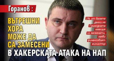 Горанов: Вътрешни хора може да са замесени в хакерската атака на НАП