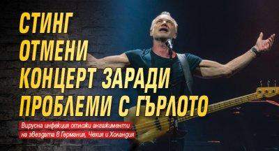 Стинг отмени концерт заради проблеми с гърлото