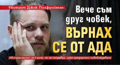 Убиецът Джок Полфрийман: Вече съм друг човек, върнах се от ада