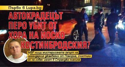 Първо в Lupa.bg: Автокрадецът Перо убит от хора на Йоско Костинбродския?