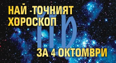 Най -точният хороскоп за 4 октомври