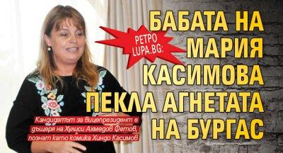 РЕТРО Lupa.bg: Бабата на Мария Касимова пекла агнетата на Бургас