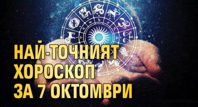 Най-точният хороскоп за 7 октомври