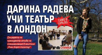Само в Lupa.bg: Дарина Радева учи театър в Лондон (СНИМКИ)