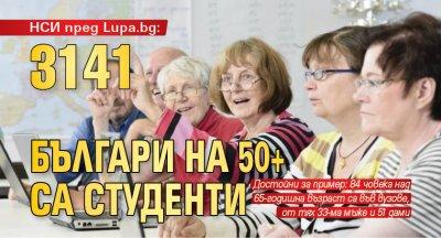НСИ пред Lupa.bg: 3141 българи на 50+ са студенти