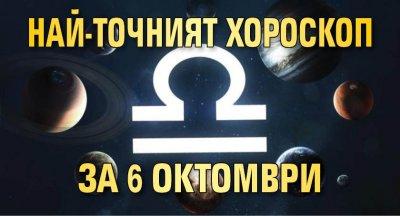 Най-точният хороскоп за 6 октомври